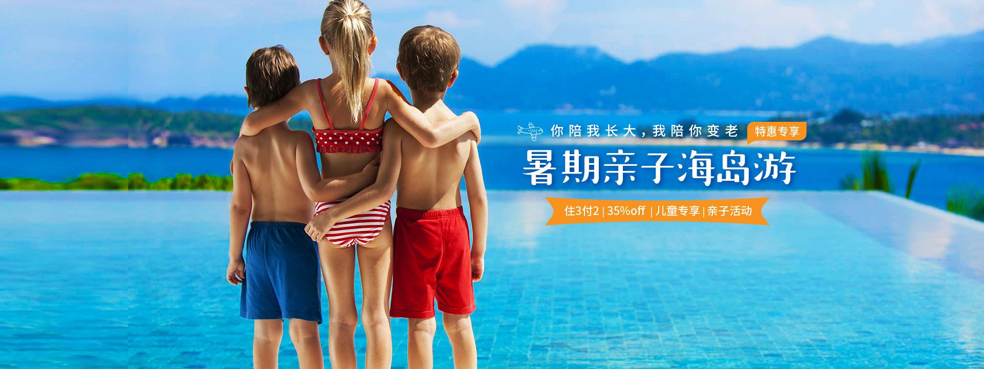 暑期亲子海岛游暑期亲子海岛游